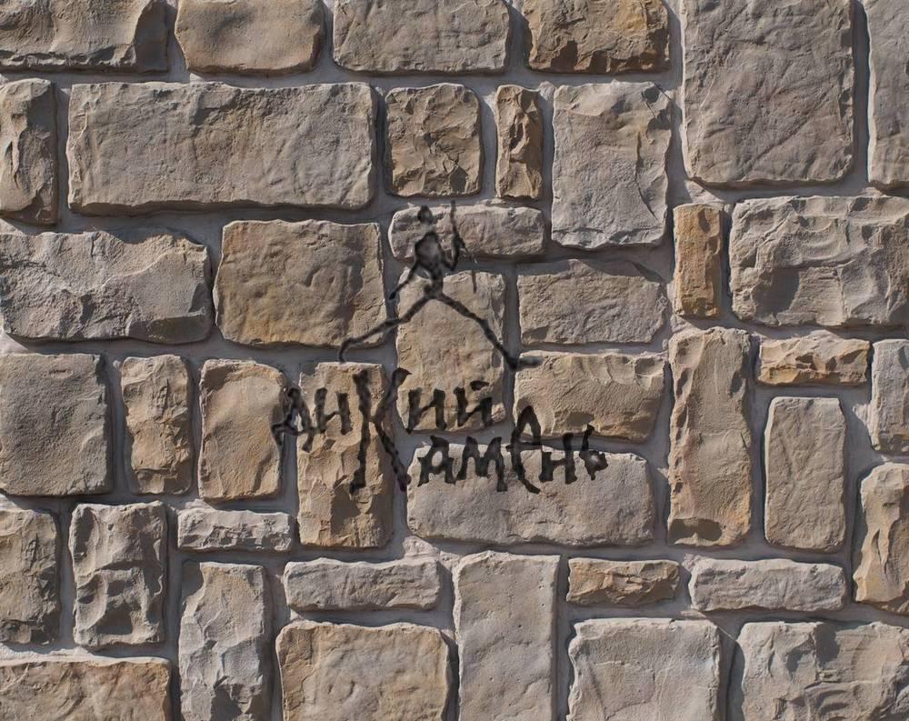 Искусственный камень Крепостная стена 024