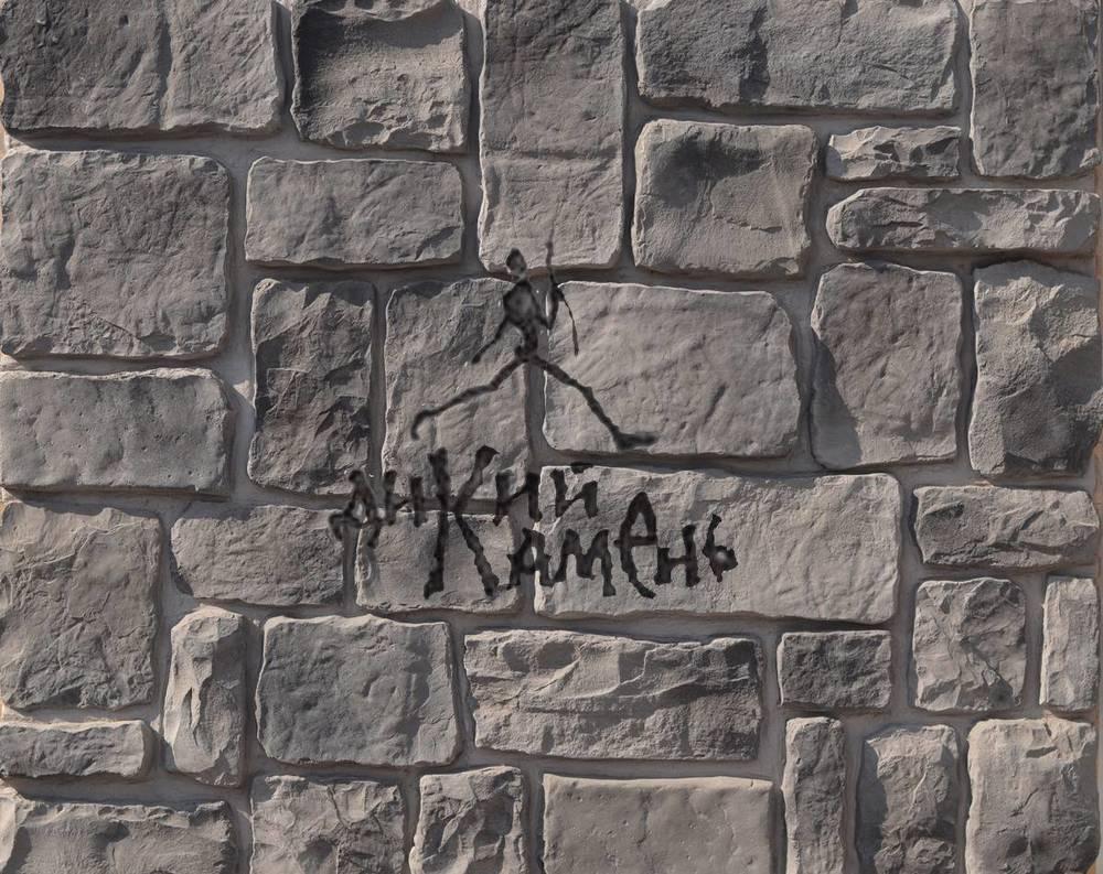 Искусственный камень Крепостная стена 028