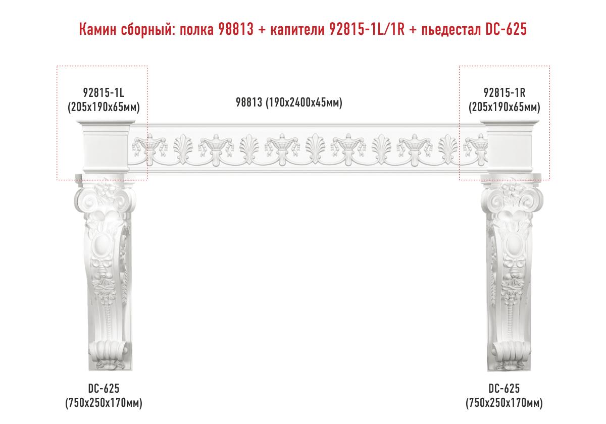Сборный камин  Decomaster №2 (98813+92815-1L/1R+DC-625х2шт.)
