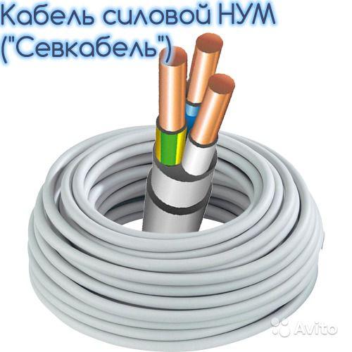 Кабель медный силовой NYM (НУМ) 3х2.5 (севкабель)