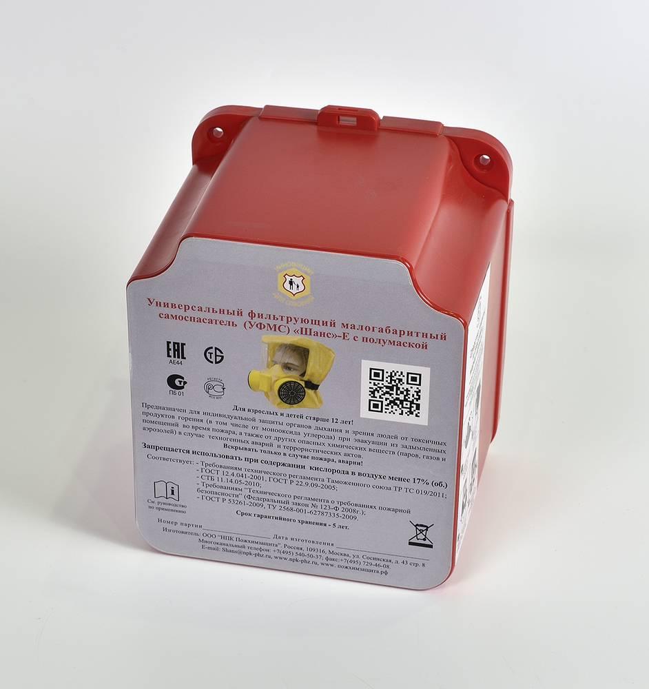 Футляр-контейнер для самоспасателей ШАНС на 1 шт.