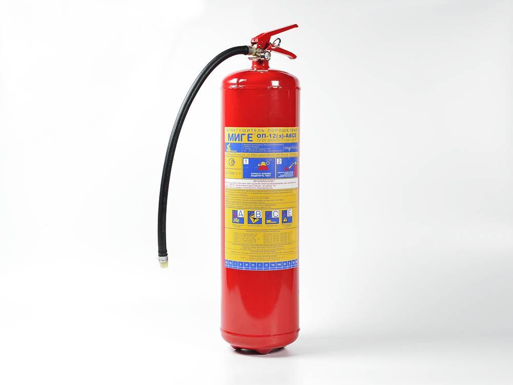 Огнетушитель порошковый ОП-12 A,B,C,Е без кронштейна