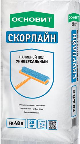 Наливной пол Основит Мастлайн Т-48, 20кг