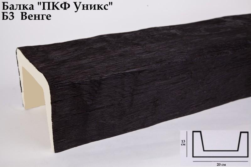 Декоративная балка Уникс (Венге) 200х130х3000
