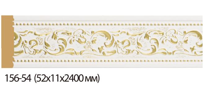 Цветной молдинг Decomaster 156-54 (50х11х2400)