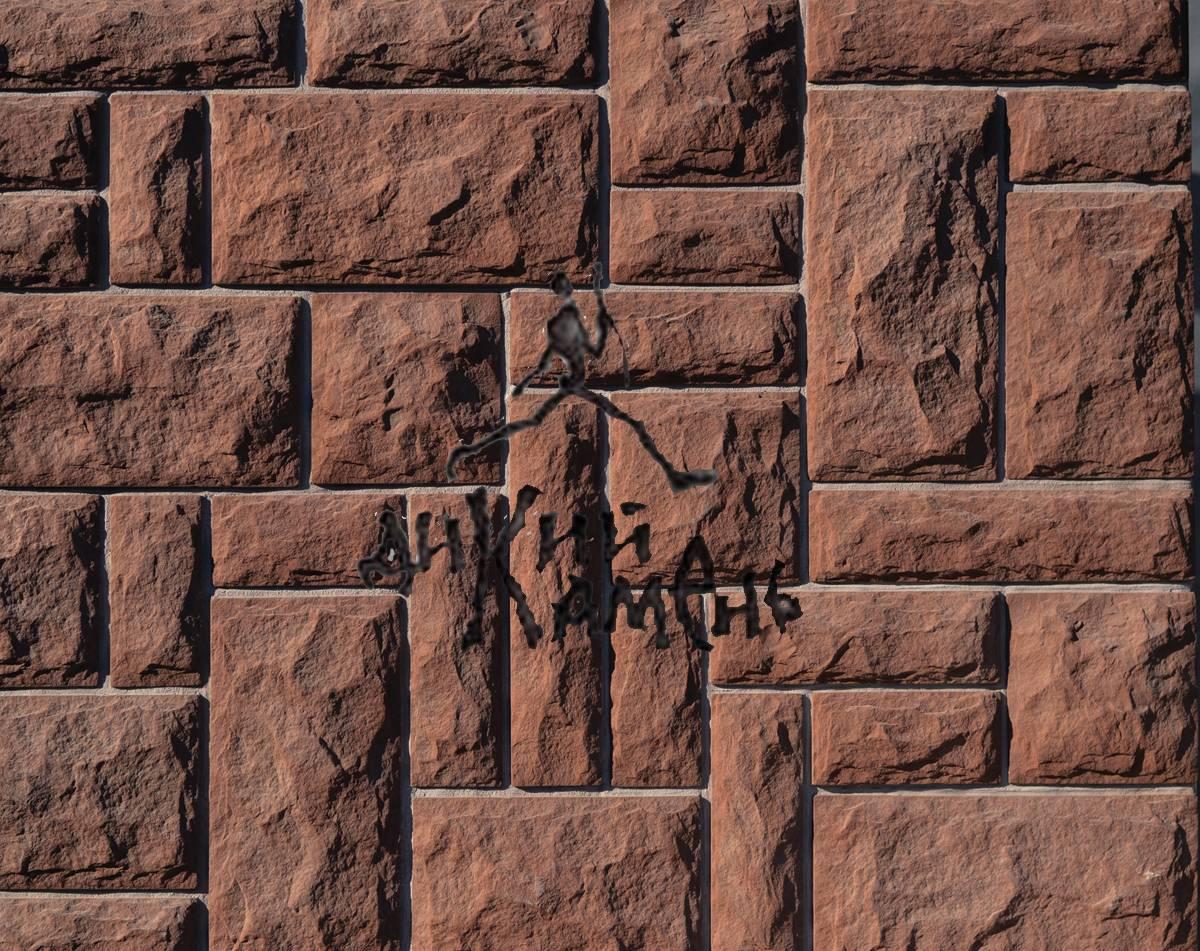 Искусственный камень Дикий камень 147