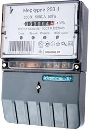 Счетчик электроэнергии Меркурий 203.1 220В однотарифный