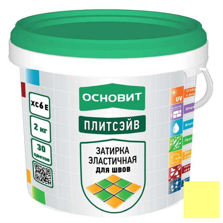 Затирка для швов Основит Плитсэйв XC6 Е лимонный 20 кг