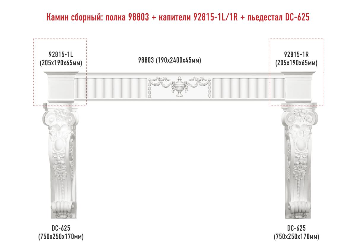 Сборный камин Decomaster №4 (98803+92815-1L/1R+DC-625х2шт.)
