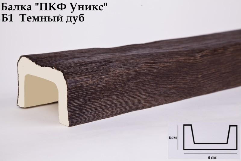 Декоративная балка Уникс (дуб темный) 60х90х3000