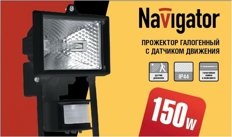Прожектор галогенный NFL-SH1-150-R7s/BL (150 Вт, с датчиком движения, черный)