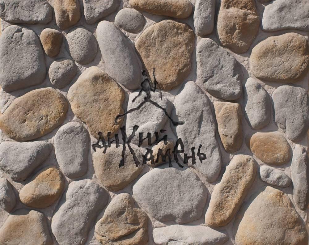 Искусственный камень Речной камень 030