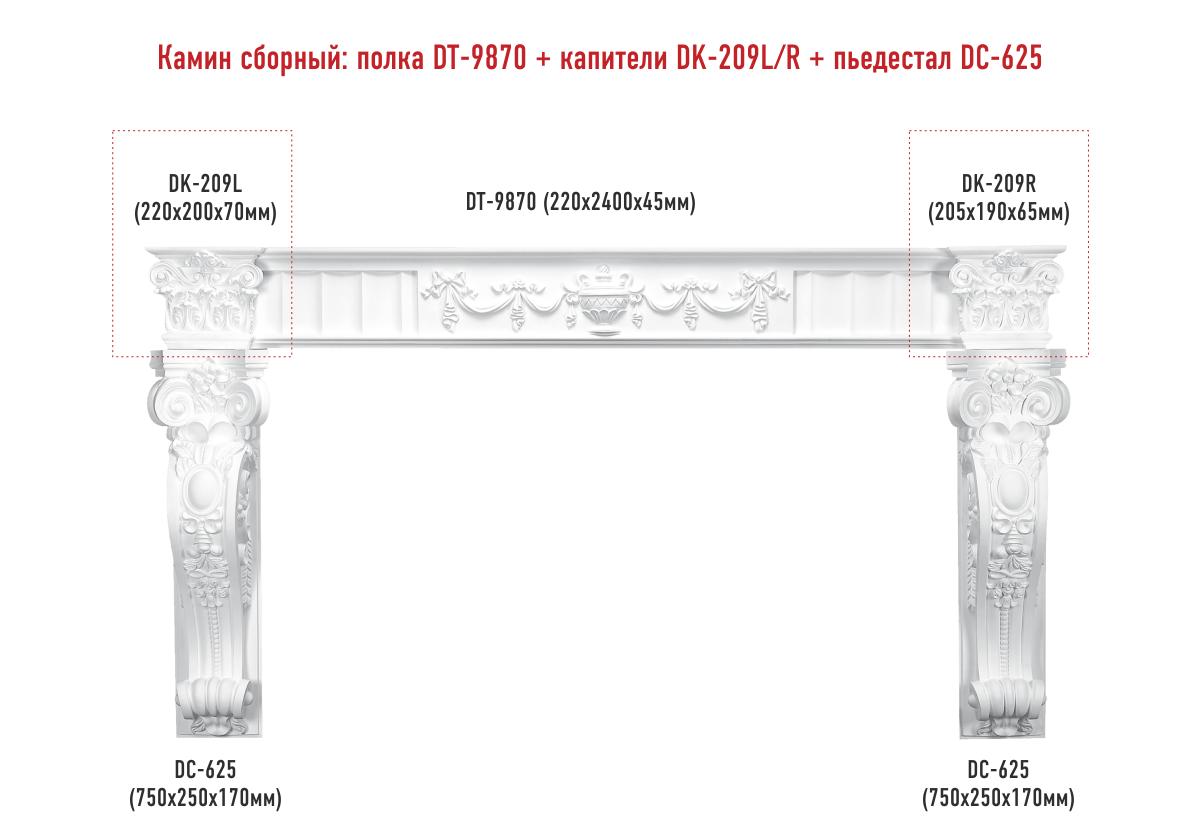Сборный камин Decomaster №1 (DT-9870+DK-209L/R+DC-625х2шт.)