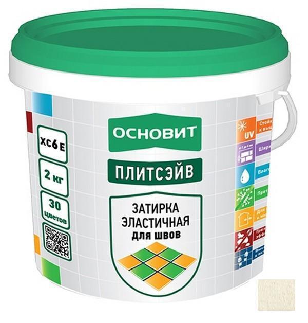 Затирка для швов Основит Плитсэйв XC6 Е ваниль 2 кг