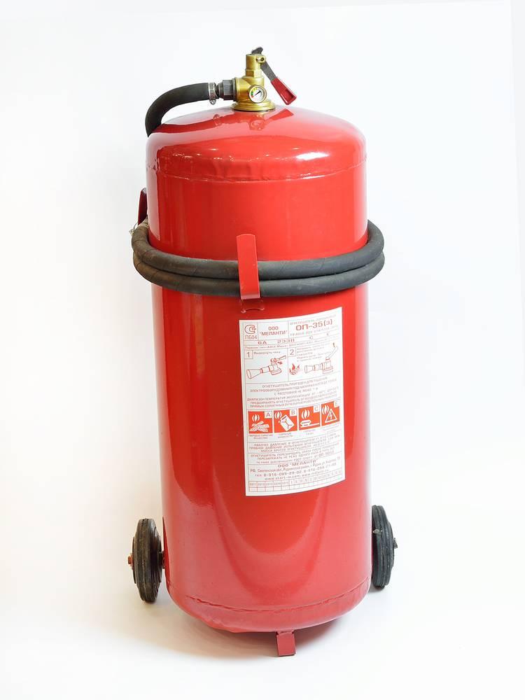 Огнетушитель порошковый ОП-35