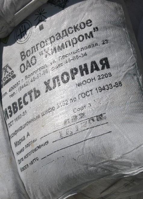 Известь хлорная (хлорка), мешок 20кг
