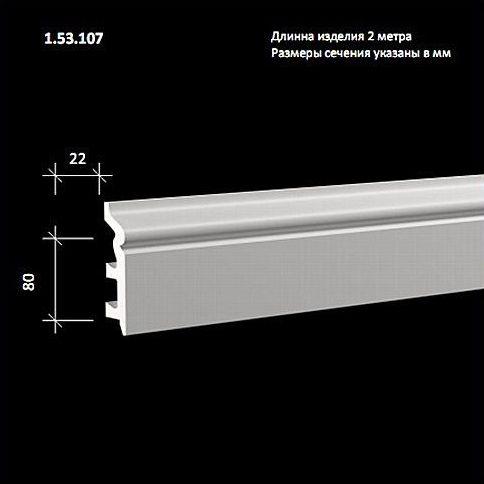 Европласт 1.53.107 Европласт напольный плинтус  плинтус legrand напольный 41х10мм 2м цвет антракцит 30092