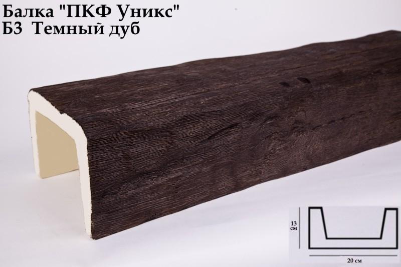 Декоративная балка Уникс (дуб темный) 200х130х3000