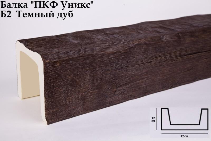 Декоративная балка Уникс (дуб темный) 120х120х3000