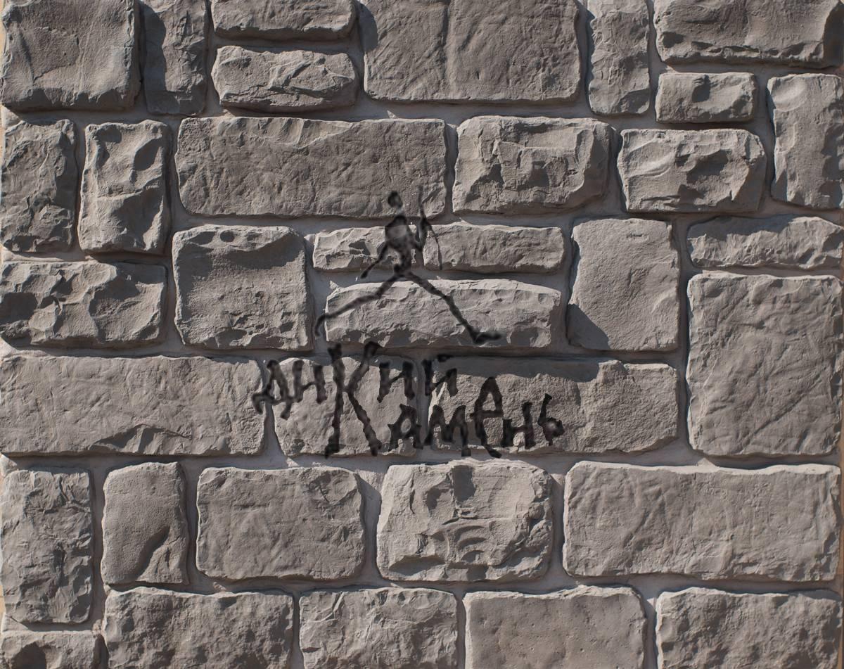 Искусственный камень Крепостная стена 027