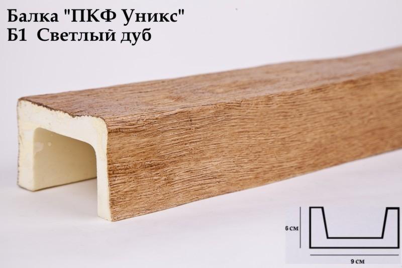 Декоративная балка Уникс (дуб светлый) 60х90х3000