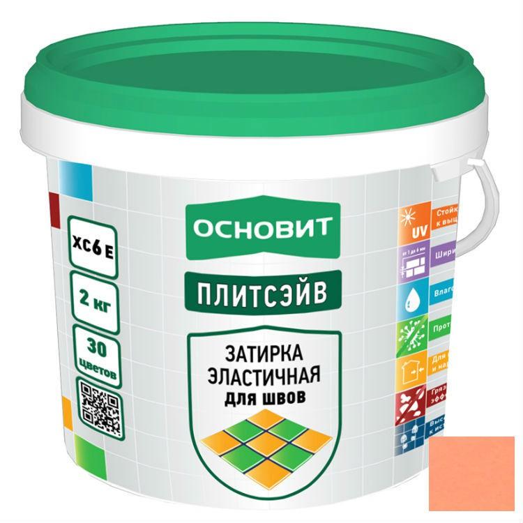 Затирка для швов Основит Плитсэйв XC6 Е персиковый 2 кг