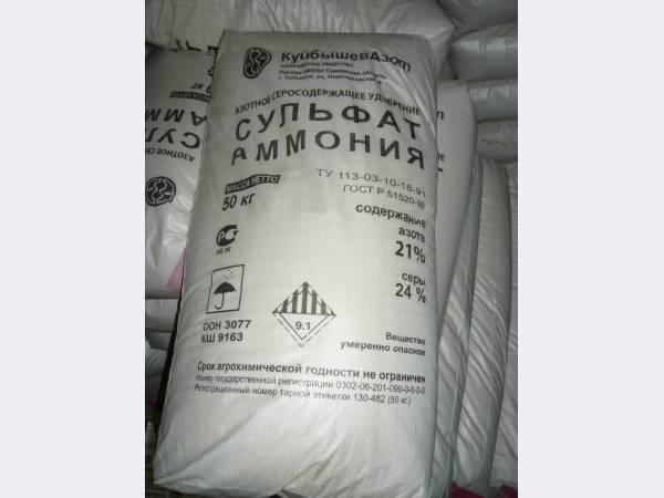 Сульфат аммония, мешок 50кг от Stroyshopper