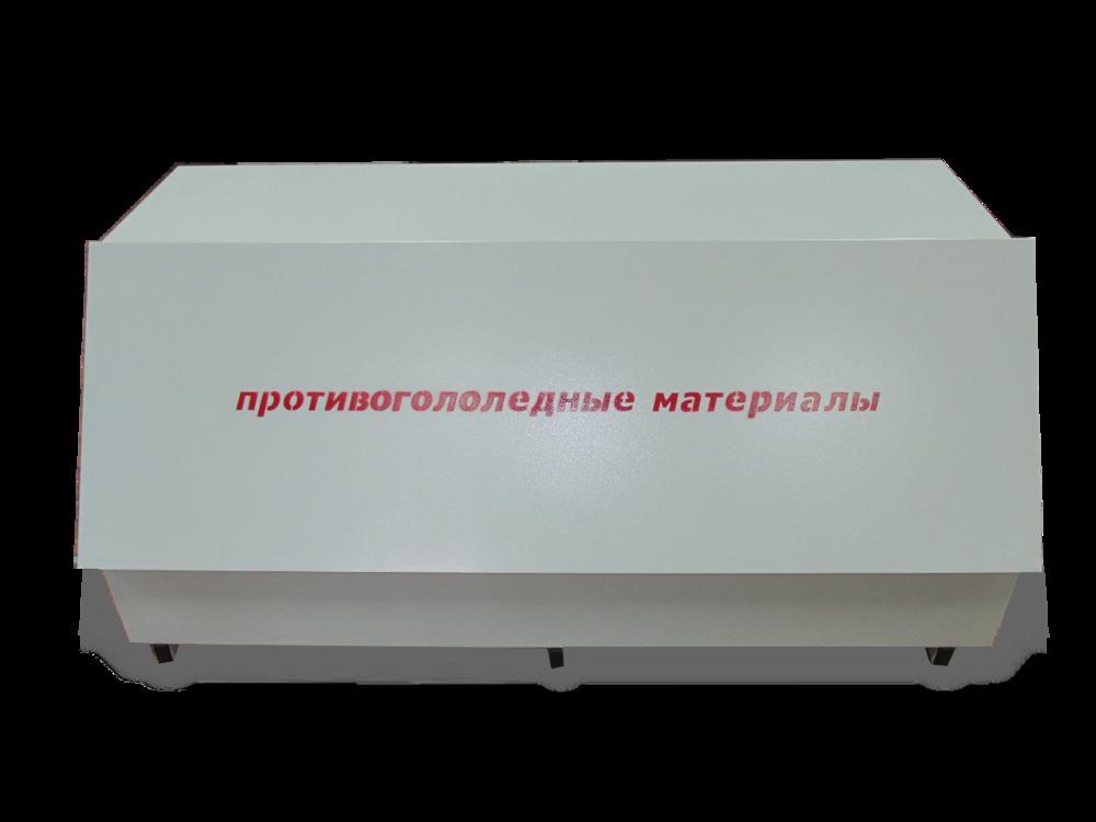 Ящик для хранения реагентов 0,3 м3