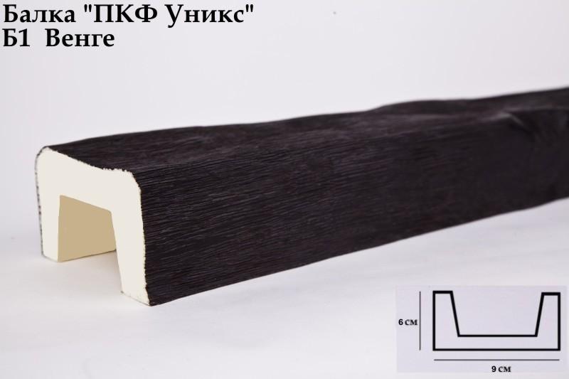 Декоративная балка Уникс (Венге) 60х90х3000