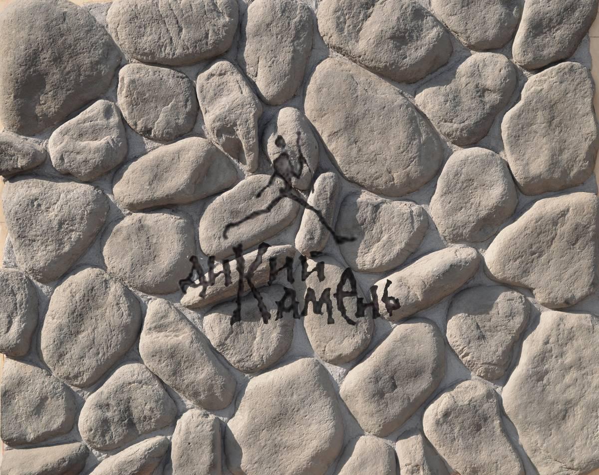 Искусственный камень Речной камень 038