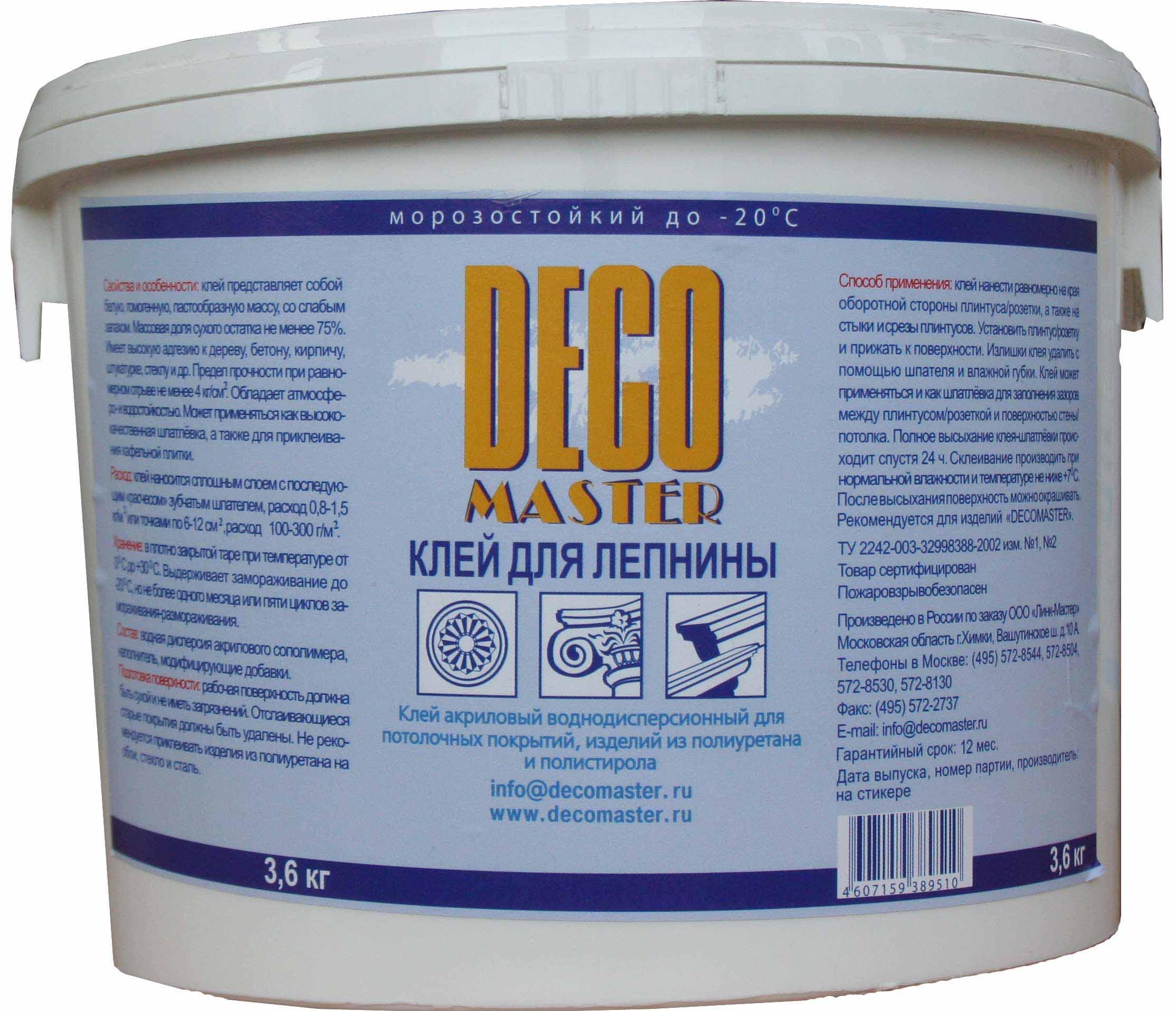 Клей акриловый Decomaster PU 3600