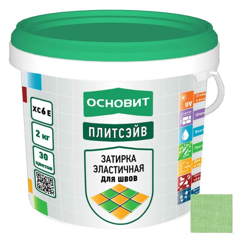 Затирка для швов Основит Плитсэйв XC6 Е светло-зелёный 2 кг
