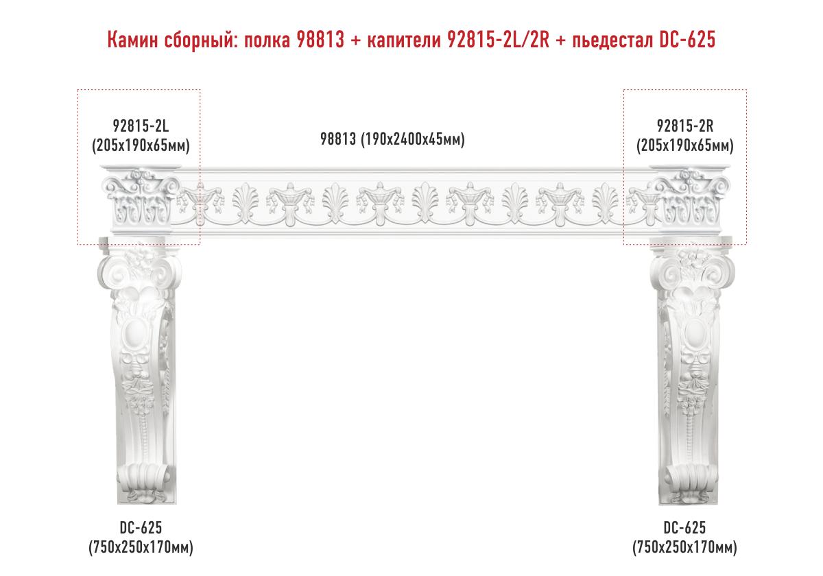 Сборный камин Decomaster №5  (98813+92815-2L/2R+DC-625х2шт.)