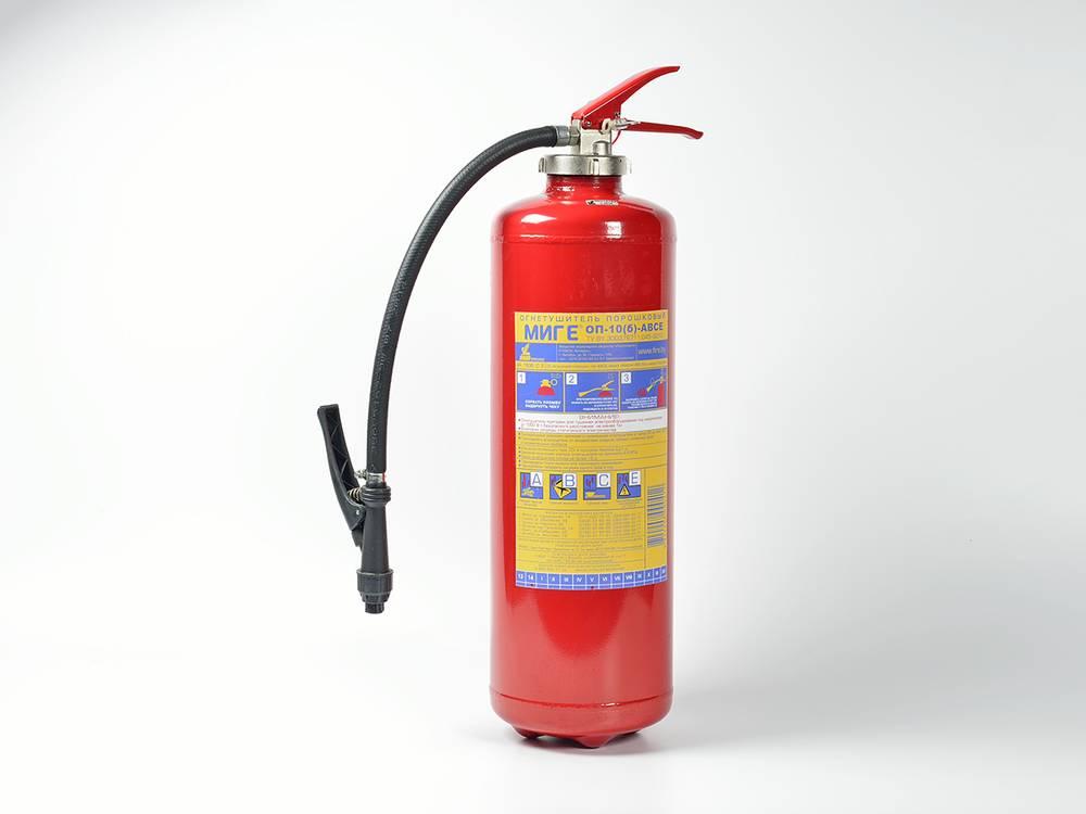 Огнетушитель порошковый ОП-10 A,B,C,Е без кронштейна