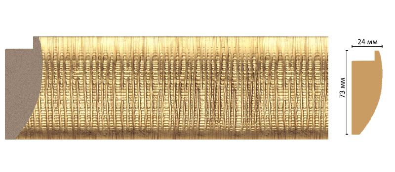 Багет Decomaster 811M-905 (размер 73х24х2900)